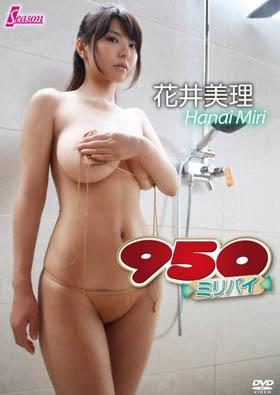 950ミリパイ 花井美理